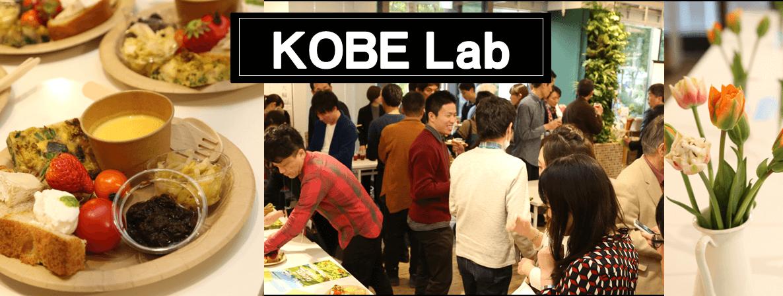 KOBE Lab 東京で、神戸を語る~神戸好きのための神戸づくしの交流会~開催しました。