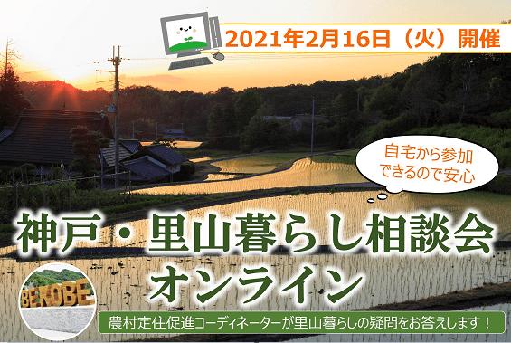 【オンライン】2021年2月16日(火)神戸・里山暮らし相談会のお知らせ