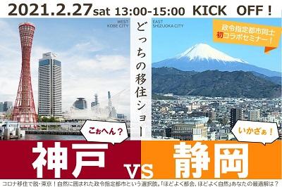 【東京有楽町&オンライン】2021年2月27日(土)神戸市×静岡市 移住セミナー開催のお知らせ