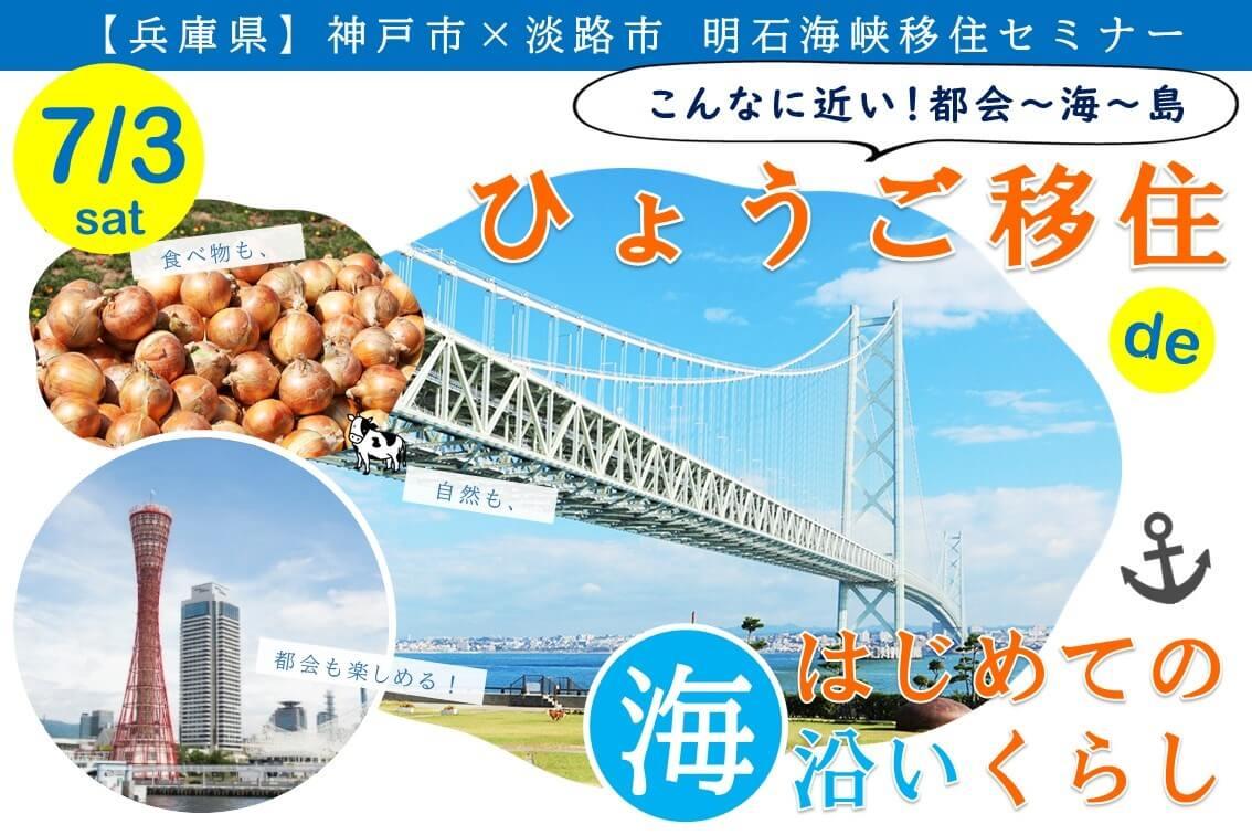【東京有楽町&オンライン】2021年7月3日(土)移住セミナー開催のお知らせ
