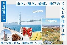 【東京有楽町&オンライン】2021年3月27日(土)移住セミナー開催のお知らせ