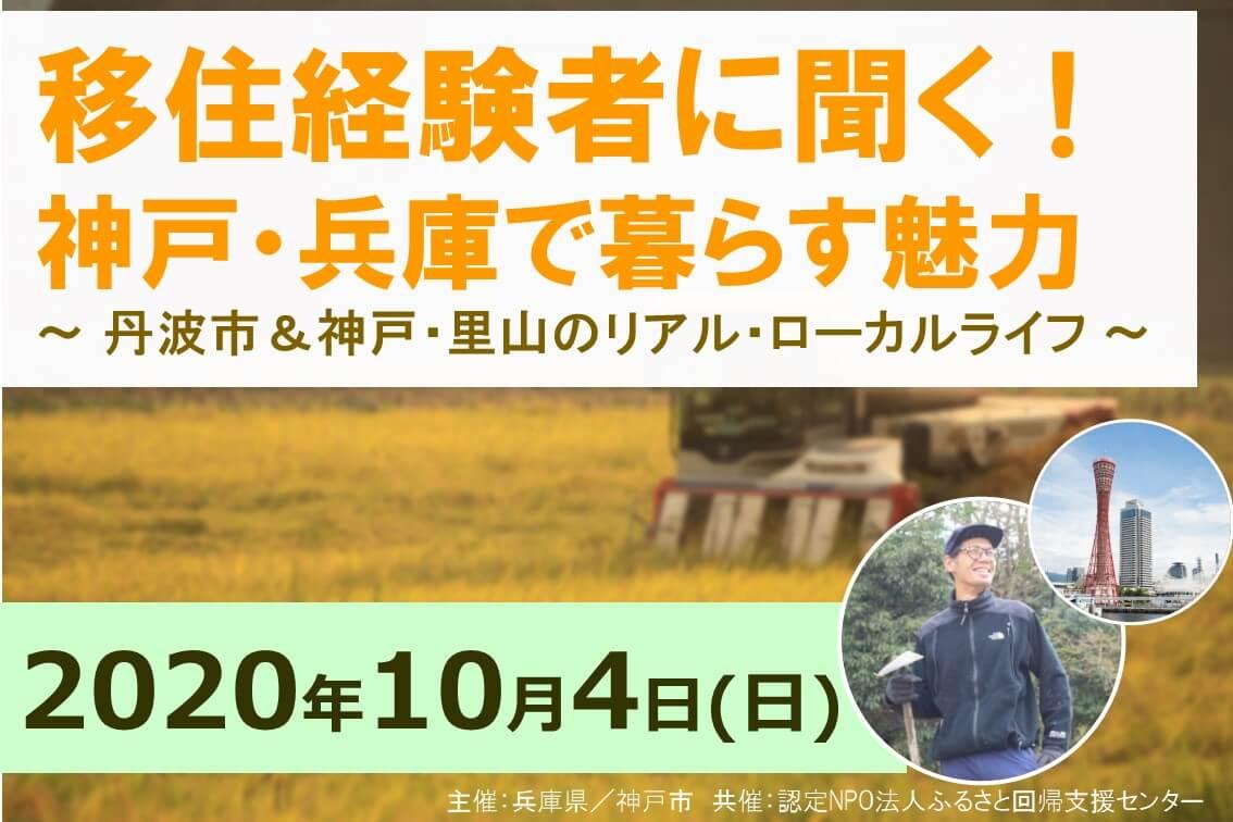 【東京有楽町】10月4日(日)移住セミナー開催のお知らせ