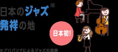 日本初! 日本のジャズ※発祥の地 ※プロバンドによるジャズの演奏