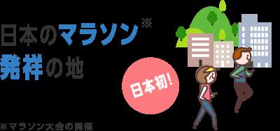 日本初! 日本のマラソン※発祥の地 ※マラソン大会の開催