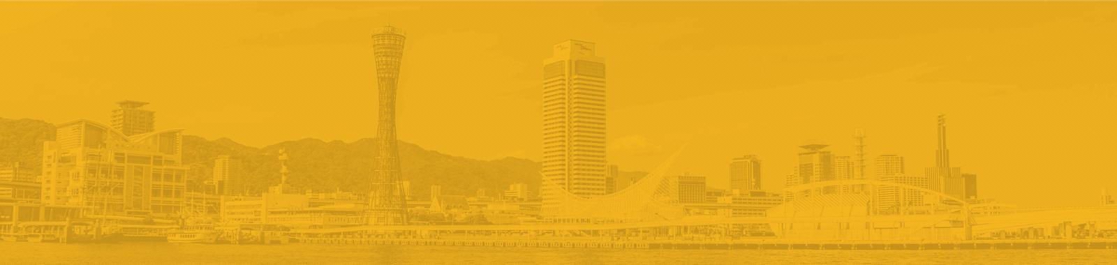 神戸市 移住相談窓口
